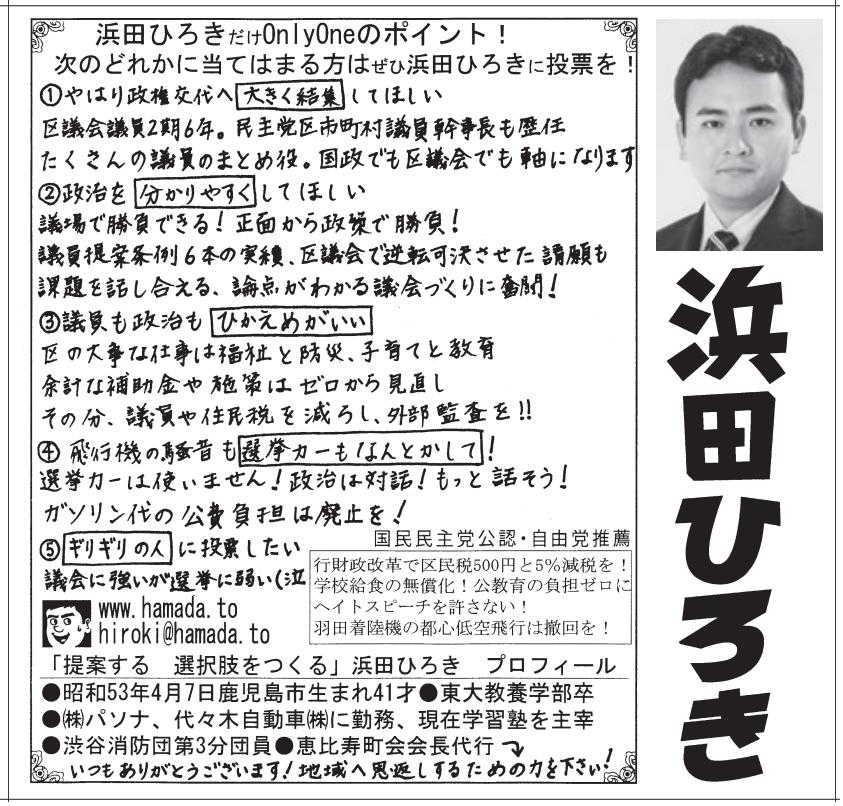 渋谷区議会議員